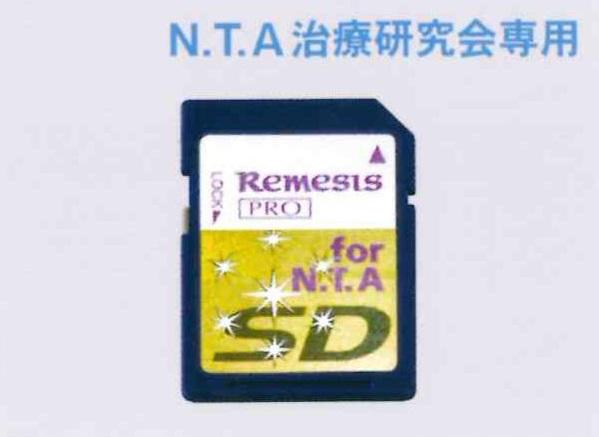 レメシス・プロ用SDカード